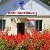 """Центр натуральной медицины """"Дом здоровья"""" фото"""