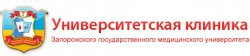 Университетская клиника ЗГМУ