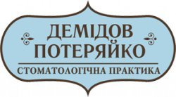 Демидов и Потеряйко