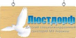 """Детский санаторий """"Люстдорф"""""""