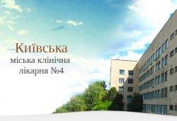 Киевская городская клиническая больница №4