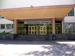 Киевская городская клиническая больница №9