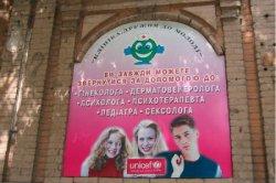 Клиника дружественная к молодежи Запорожье