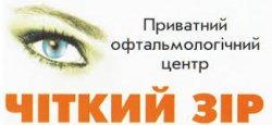 """Офтальмологічний центр """"Чіткий зір"""""""