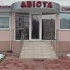 """Стоматологическая клиника """"Ависта"""" фото #1"""