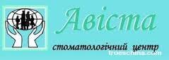 """Стоматологическая клиника """"Ависта"""""""
