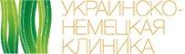 Украинско-Немецкая Клиника