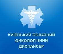 Киевский областной онкологический диспансер