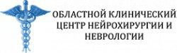 Областной клинический центр нейрохирургии и неврологии г.Ужгород