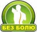 Ровенский Центр реабилитации боли спины и суставов