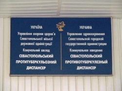 Севастопольский противотуберкулёзный диспансер