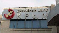 Диализный центр Крым