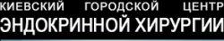 Киевский городской центр эндокринной хирургии (КГЦЭХ)