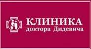 Клиника доктора Дидевича