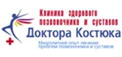 Клиника здорового позвоночника и суставов Доктора Костюка