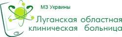 Луганская областная клиническая больница (ЛОКБ)