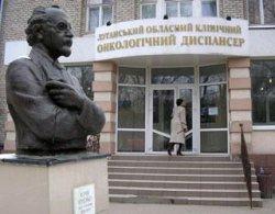 Луганский областной онкологический диспансер