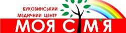 """Буковинский медицинский центр """"Моя семья"""""""