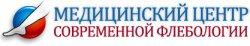 Медицинский Центр Современной Флебологии