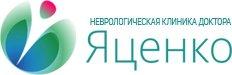 Неврологическая клиника доктора Яценко