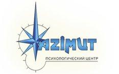 Психологический центр Азимут