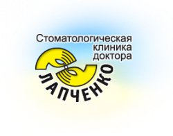 Стоматологическая клиника доктора Лапченко