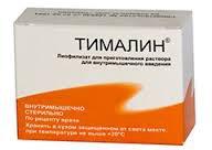 Тималин (10 мг): инструкция по применению, показания.