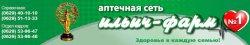 """Aптечная сеть """"Ильич-фарм"""""""
