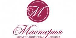 Косметологическая клиника Мастерия