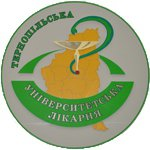 Тернопольская университетская больница