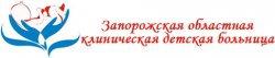 Запорожская областная детская клиническая больница