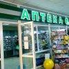 """Аптека """"Сальве"""" фото"""