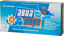 АВИА-МОРЕ