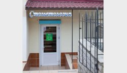 CrimeaBest. Стоматологическая клиника Феодосии