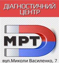 """Диагностический центр """"МРТ"""" на Василенко"""
