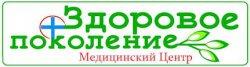 """Медицинский центр """"Здоровое поколение"""" на Привокзальной"""
