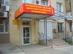 Региональный Одесский центр восстановления позвоночника и реабилитации