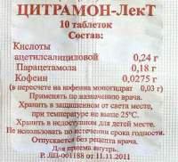 ЦИТРАМОН-ЛЕКТ