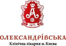 Александровская клиническая больница г. Киева