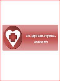 Аптека ПП ЗДОРОВА РОДИНА