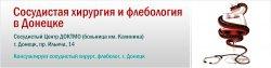 Сосудистый Центр ДОКТМО Донецк