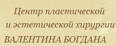 Центр пластической и эстетической хирургии Валентина Богдана