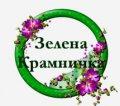 Зелена Крамничка