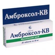 АМБРОКСОЛ-КВ