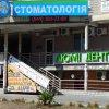 Люми-Дент (Позняки) фото