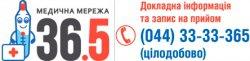Медицинский центр 36.5