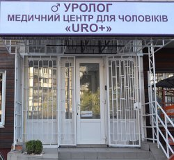 "Медицинский центр ""URO Плюс"""