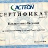 Павлюченко Евгений Юрьевич фото