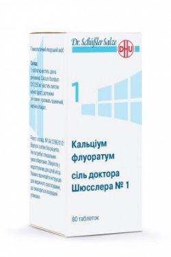 Соль доктора Шюсслера 1 (Кальциум флуоратум)