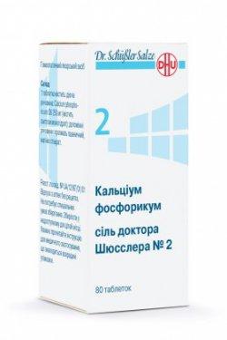 Соль доктора Шюсслера №2 (Кальциум фосфорикум)